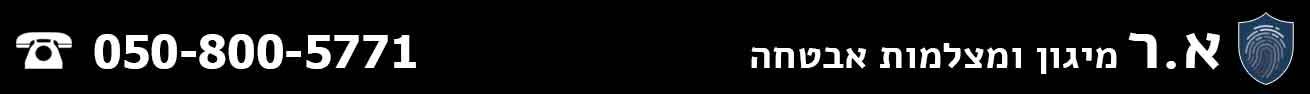 א.ר- מיגון ומצלמות אבטחה